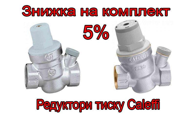 Знижка 5% на редуктори тиску Caleffi