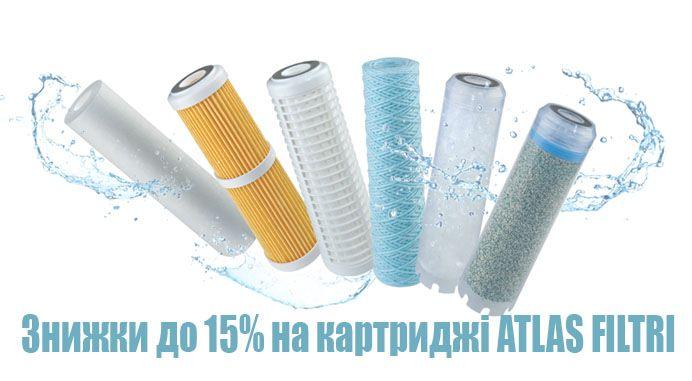 Знижки до 15% на картриджі ATLAS FILTRI