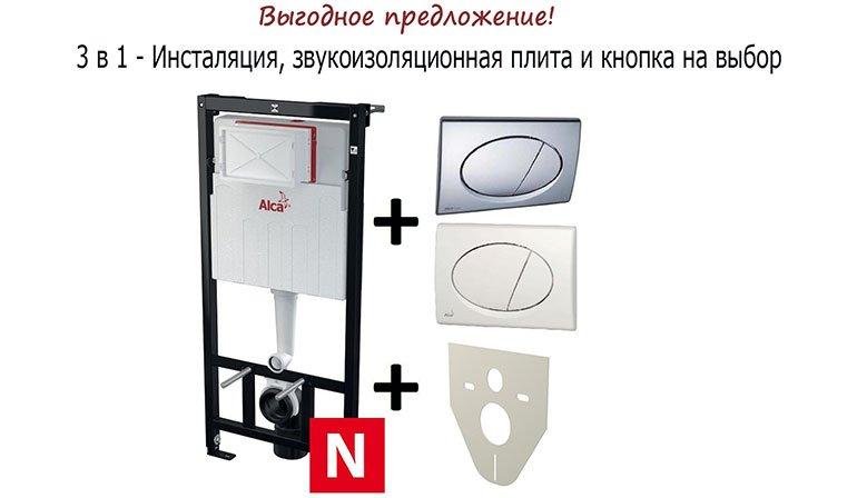 3 в 1 Alcaplast AM101/1120 + кнопка и  звукоизоляционная плита